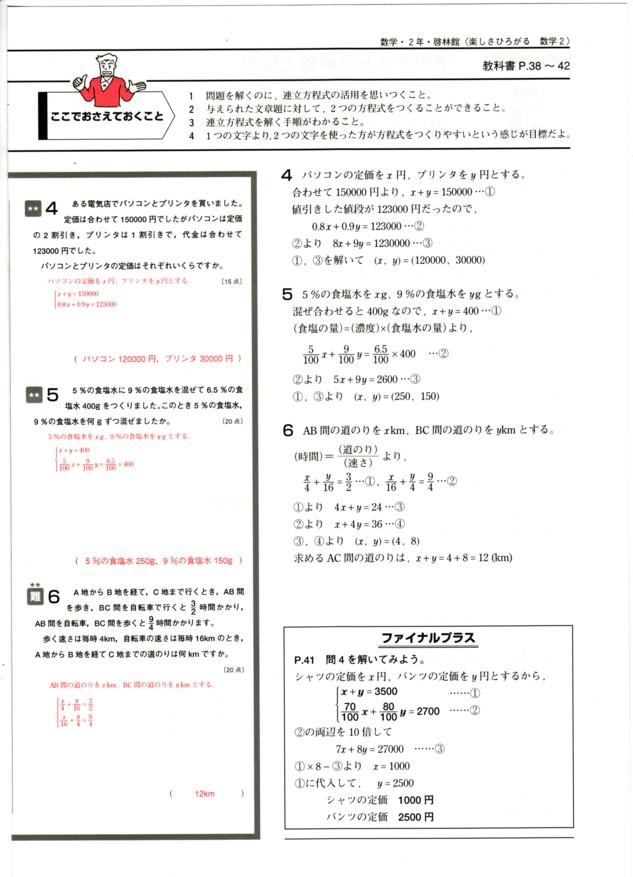 デイリーエースナビ数学定期テスト対策解答・解説(中2 啓林館)