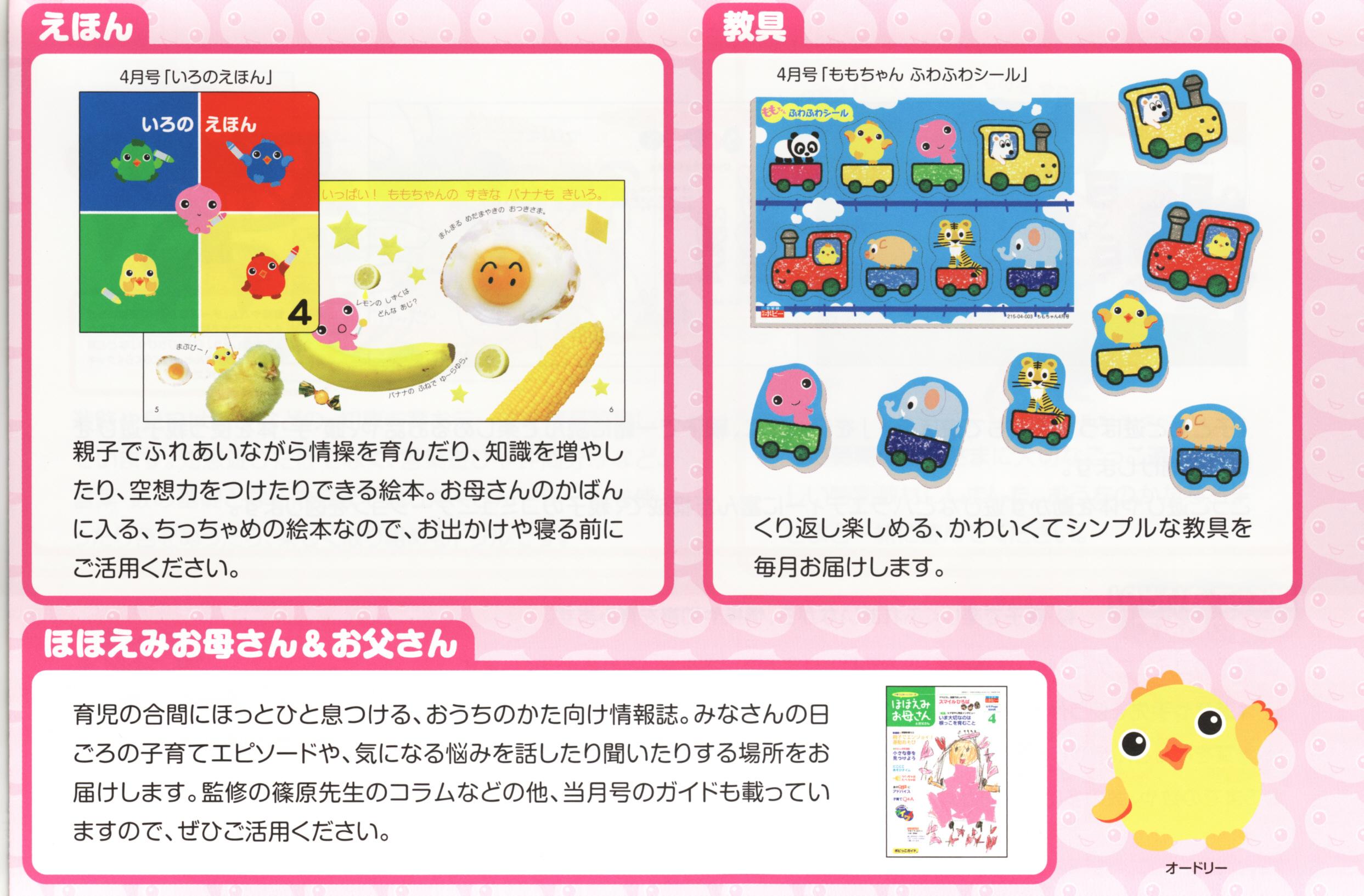 月刊幼児ポピーももちゃん(2~3才児向け月刊誌)