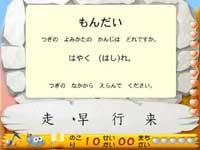 スモッカと漢字の島ジパングのスクリーンショット1