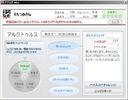「レベルアップ」画面