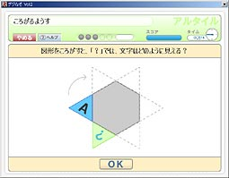 図形センス「カラフルパネル」画面