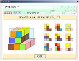 空間認識力「ブロックウォッチャー」画面