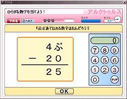 論理性「ひらがな数字を当てよう!」画面