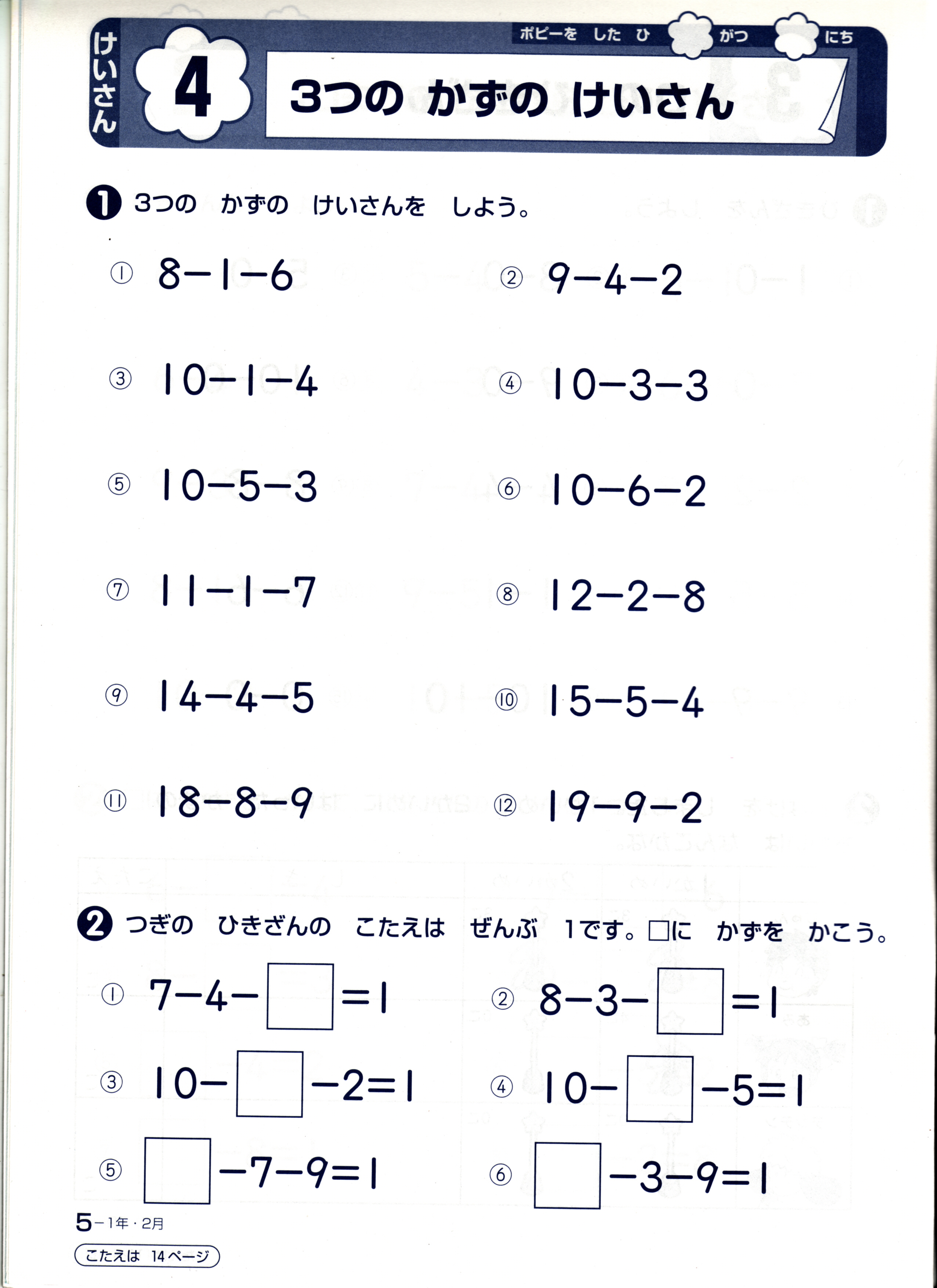 小1ポピー1月号計算漢字ドリル