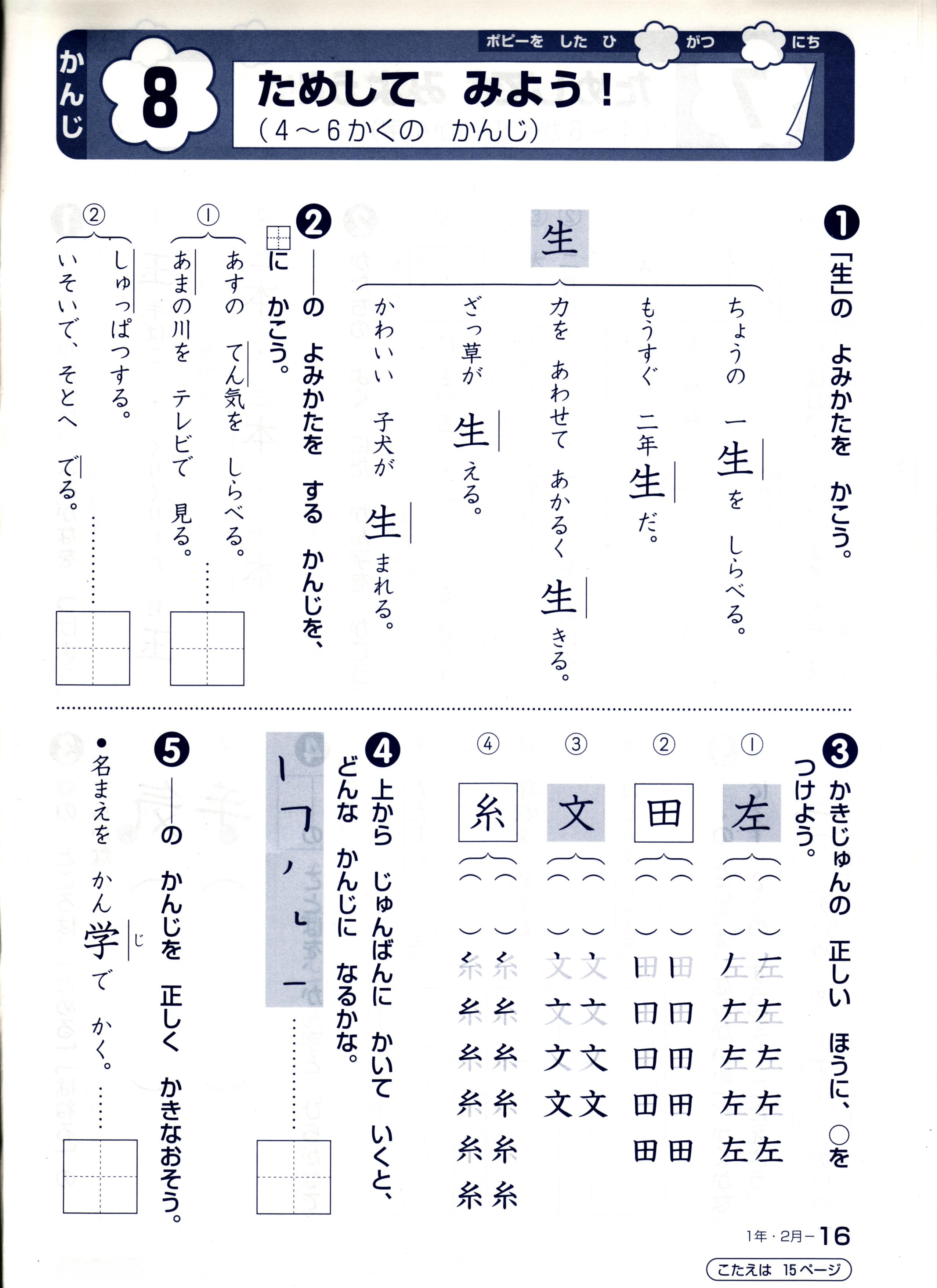 漢字 4年生 漢字ドリル : 漢字ドリル