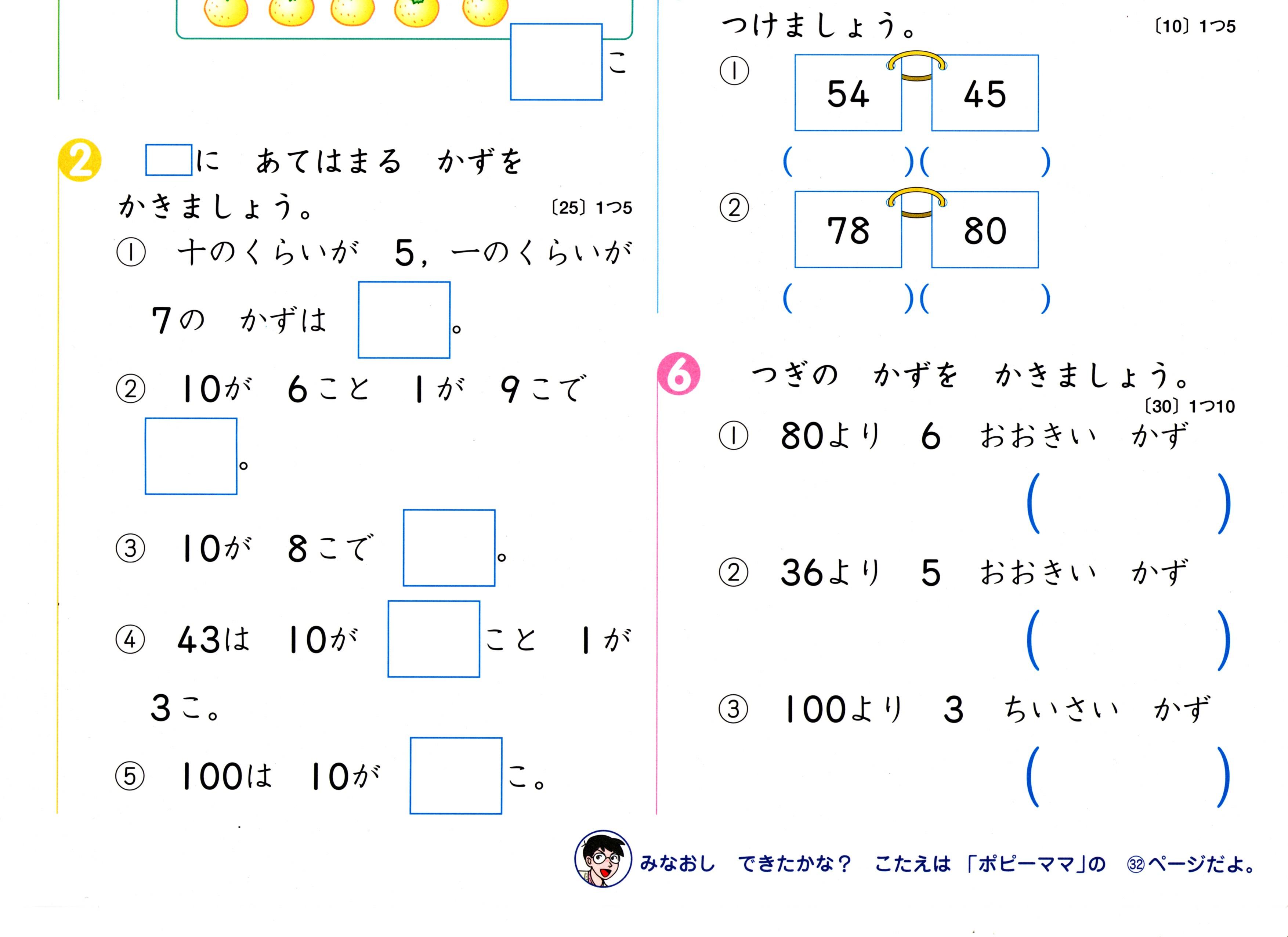 小1ポピー 算数単元テストの ... : 算数ドリル1年生 : 算数