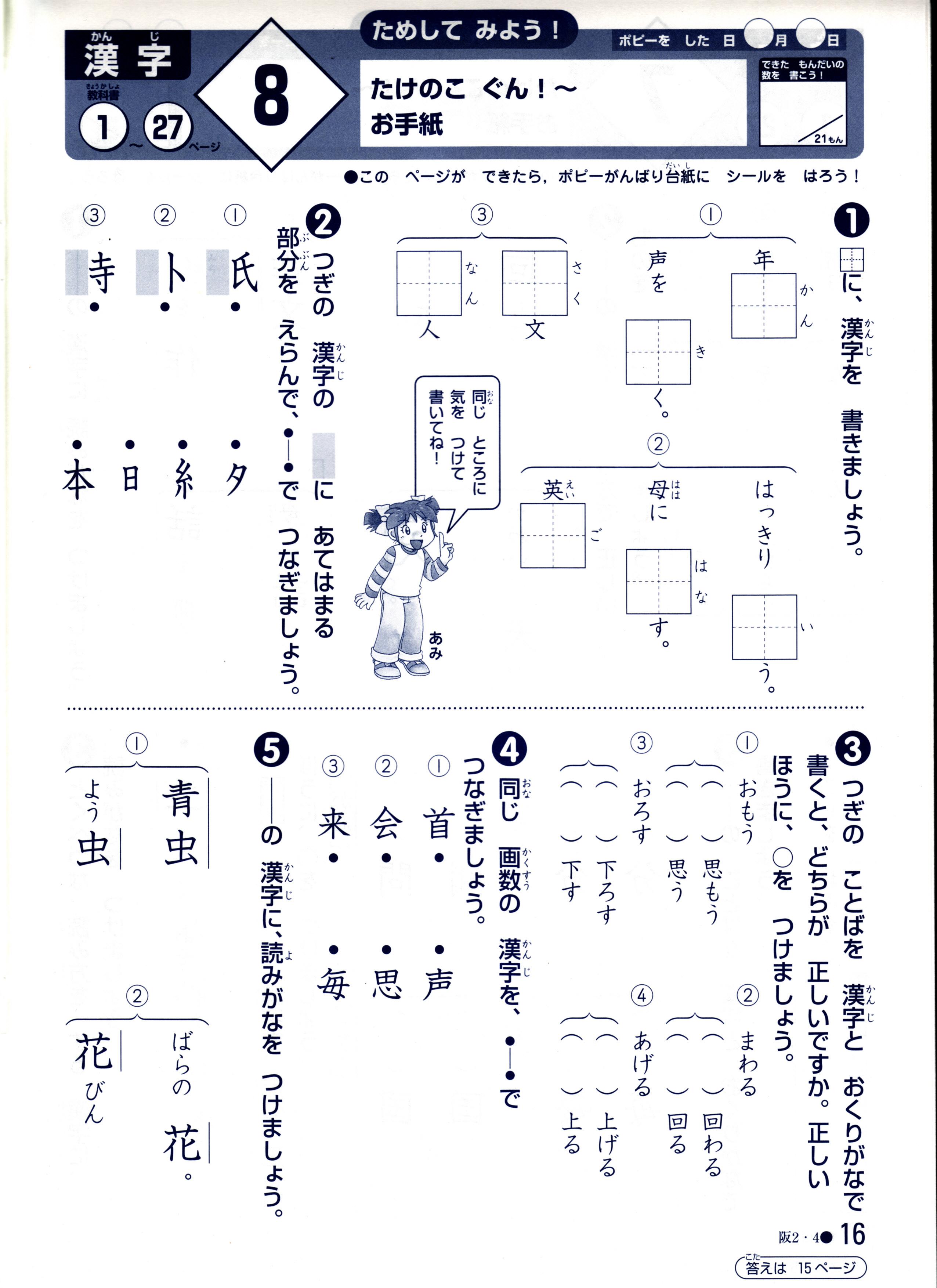小2ポピー漢字ドリルの内容