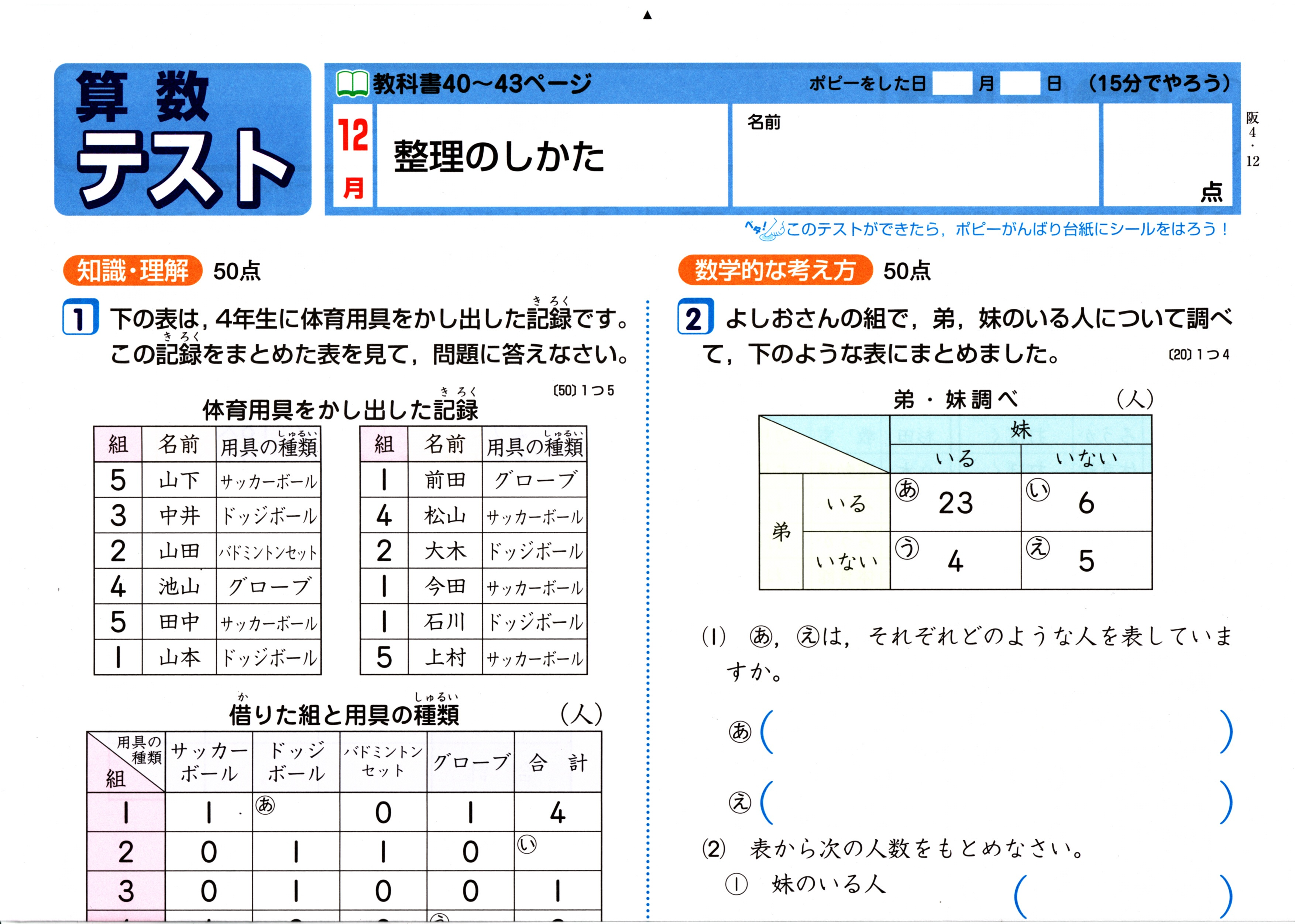 小4ポピー算数(光村版)単元テストの内容