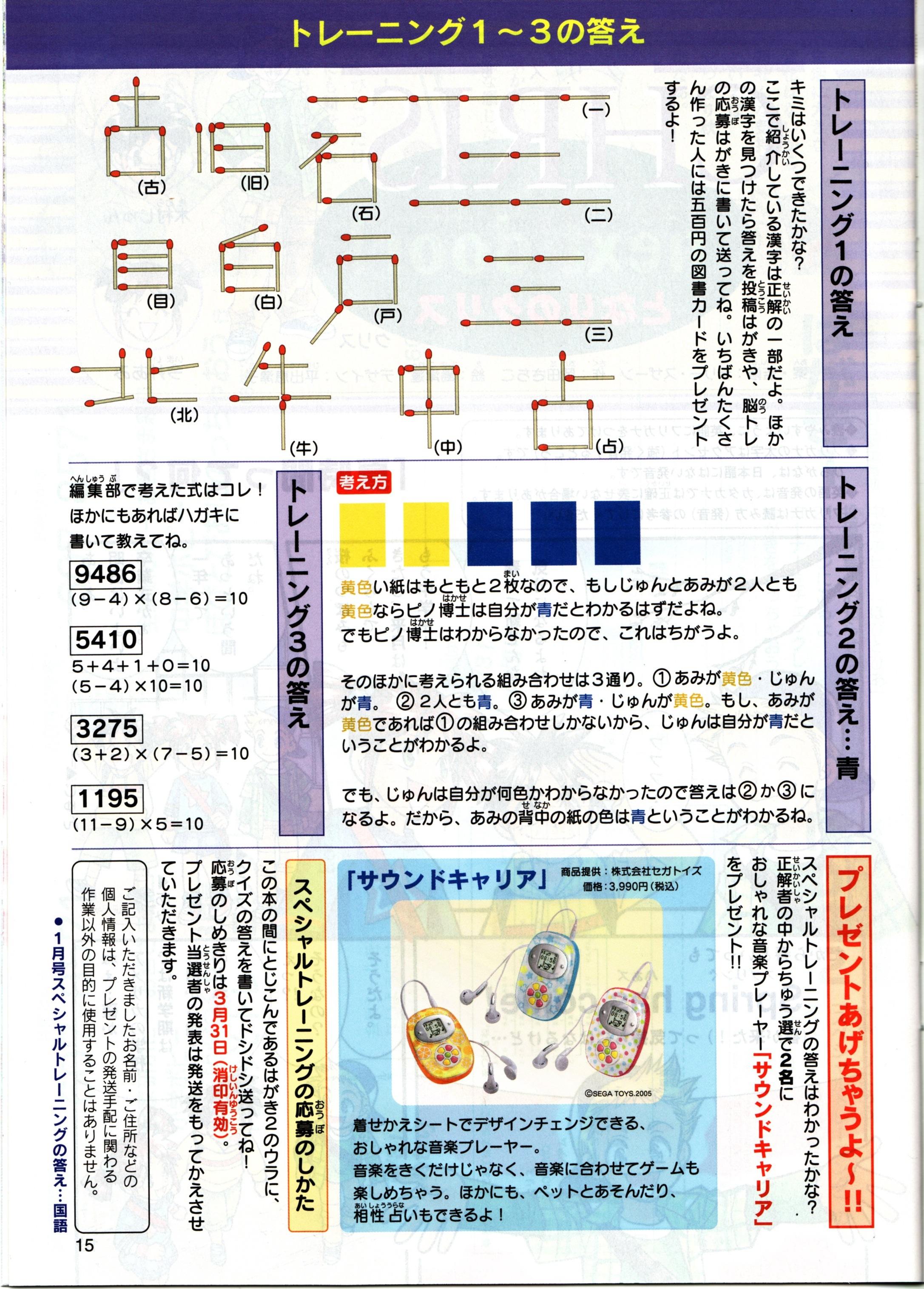 小6ポピーあそびんぴっく(こども情報誌)内容