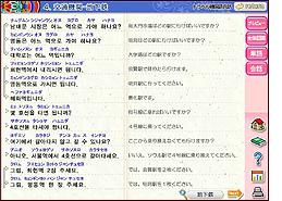 トラベル韓国語会話