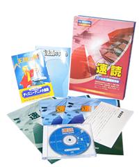 速読セルフトレーニングセット(ビジネス・資格取得版)