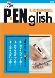 PENglish vol.2