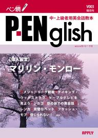 PENglish vol.3