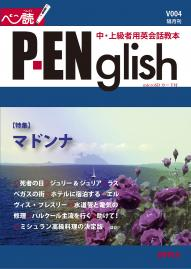 PENglish vol.4