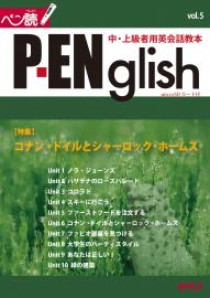 PENglish vol.5