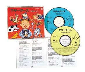CD版(2枚組)マザーグース英語のうた1