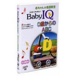 Baby IQ -0歳からのABC