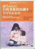 赤ちゃんに百科事典的知識をどう与えるか