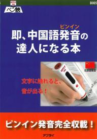 即、中国語発音の達人になる本