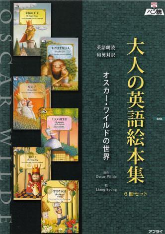 大人の英語絵本集 オスカーワイルドの世界