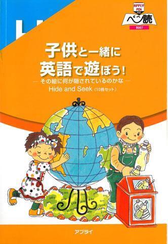 子供と一緒に英語で遊ぼう!