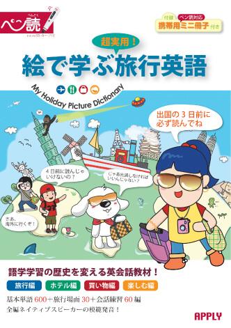 ペン読 絵で学ぶ旅行英語