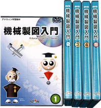 機械製図入門DVD2010年度版