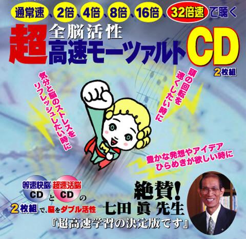 全脳活性超高速モーツアルト速聴CD