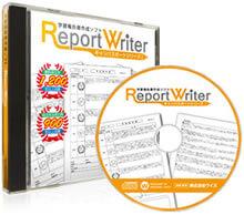 学習報告書作成ソフト レポートライター