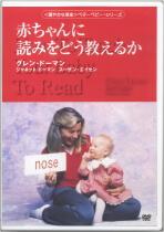 赤ちゃんに読みをどう教えるかDVD