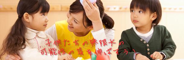 幼児知育教材