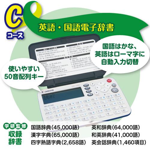 英語・国語電子辞書