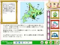 スモッカの日本の旅
