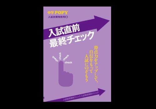 中3ポピー入試対策特別号3