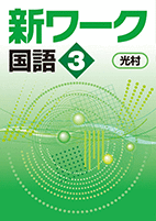 sinwa-kukokugo