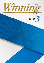 ウィニング数学
